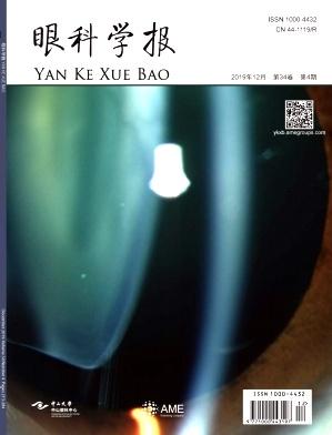 《眼科学报》封面