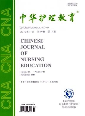 中华护理教育杂志_2020最新影响因子