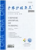 《中华护理杂志》