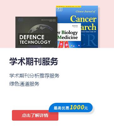 360期刊网学术期刊服务内容,点击咨询