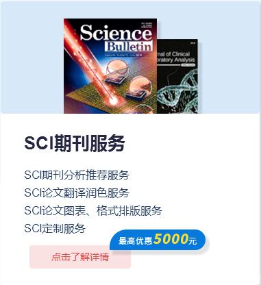 SCI期刊服务