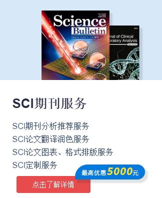360期刊网SCI服务内容,点击咨询