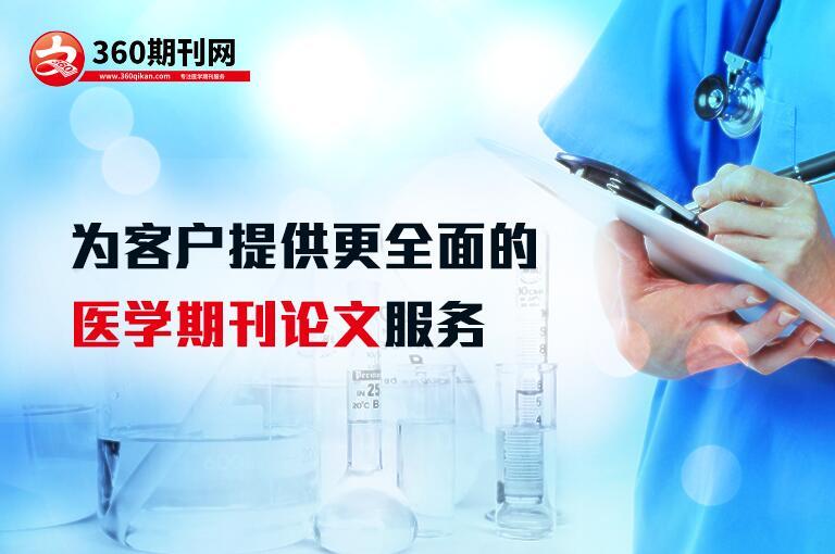 中国食品卫生杂志什么级别,是几类刊物