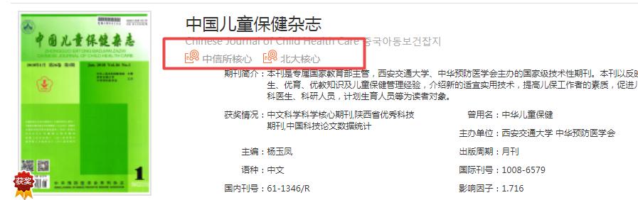 中国儿童保健杂志好发吗,投稿难吗