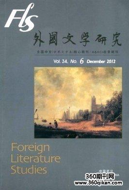 外国文学研究期刊