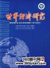 《世界经济研究杂