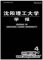 沈阳理工大学学报