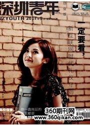 深圳青年:创业版(上半月)