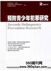 预防青少年犯罪研究