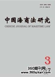 中国海商法研究