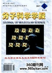 分子科学学报(中英文版)