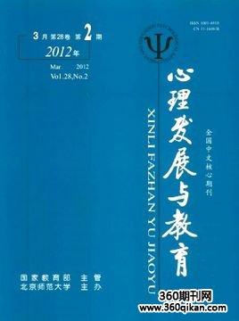 心理发展与教育期刊