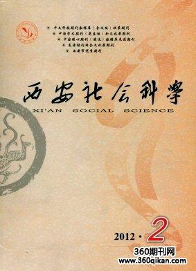 西安社会科学