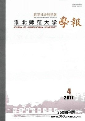 淮北师范大学学报(哲学社会科学版)