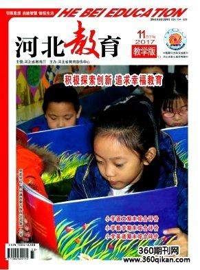 河北教育(教学版)