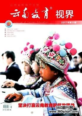 云南教育(视界时政版)