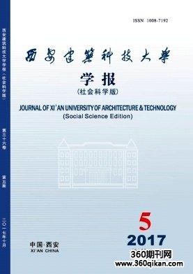 西安建筑科技大学学报(社会科学版)