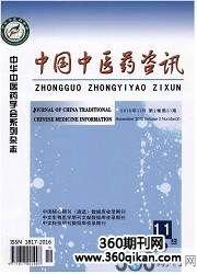 中国中医药咨讯