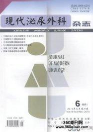 现代泌尿外科