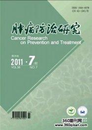 肿瘤防治研究