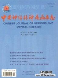中国神经精神疾病
