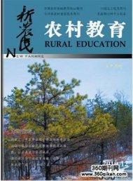 新农民・农村教育