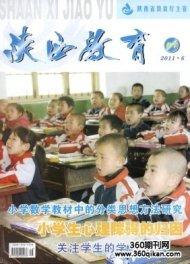 陕西教育(教学版)