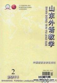 山东外语教学