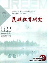 民族教育研究