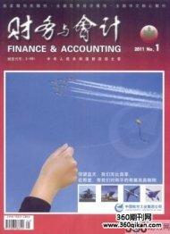 财务与会计