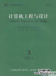计算机工程与设计