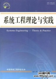 系统工程理论与实践
