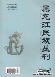 黑龙江民族丛刊