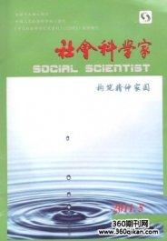社会科学家