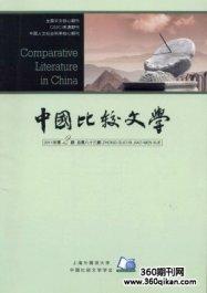 中国比较文学