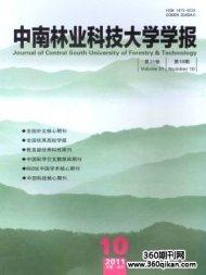 中南林业科技大学学报(自然科学版)