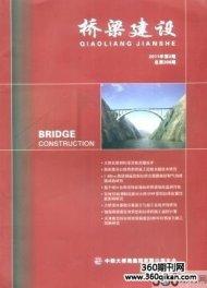 《桥梁建设》