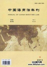 中国海商法年刊