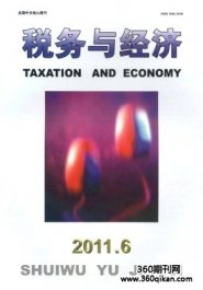 税务与经济