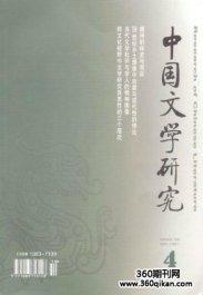中国文学研究