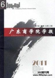 广东商学院学报