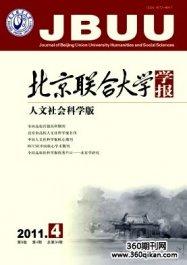 北京联合大学学报(人文社科版)