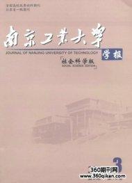 南京工业大学学报(社会科学版)