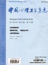 中国心理卫生期刊