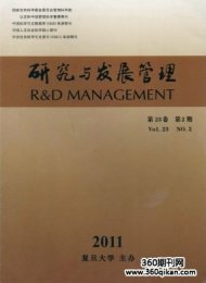 研究与发展管理