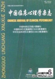 中国临床心理学
