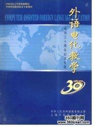外语电化教学