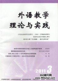 外语教学理论与实践