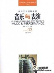 南京艺术学院学报(音乐与表演版)