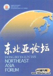 东北亚论坛
